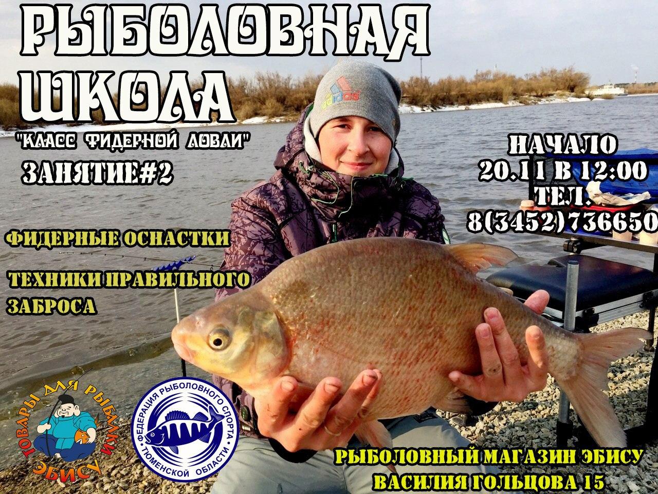школа рыболовной рыбалки